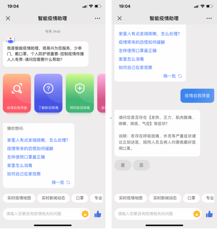 JD.com uses ChatBot to help with basic diagnosis