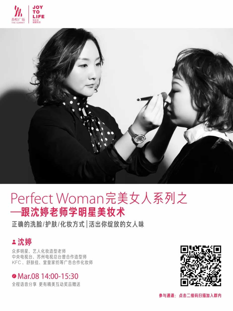 The Summit's advert for a makeup tutorial by beauty influencer Shen Ting