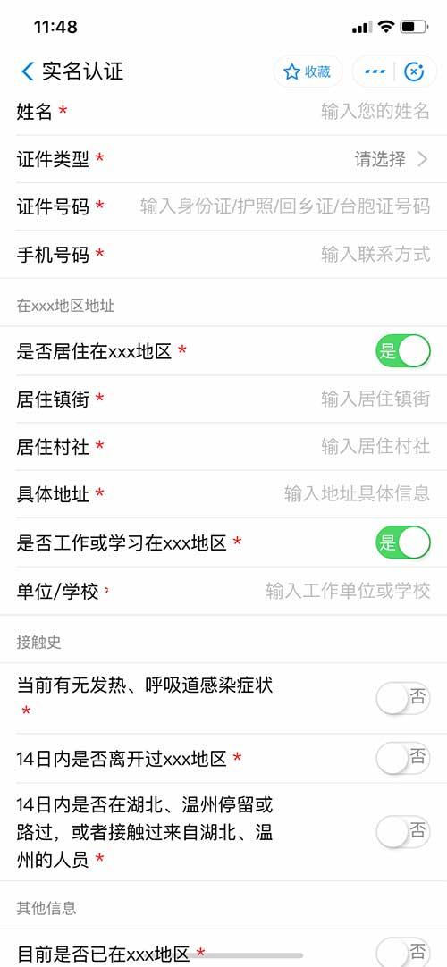 China Coronavirus Health App